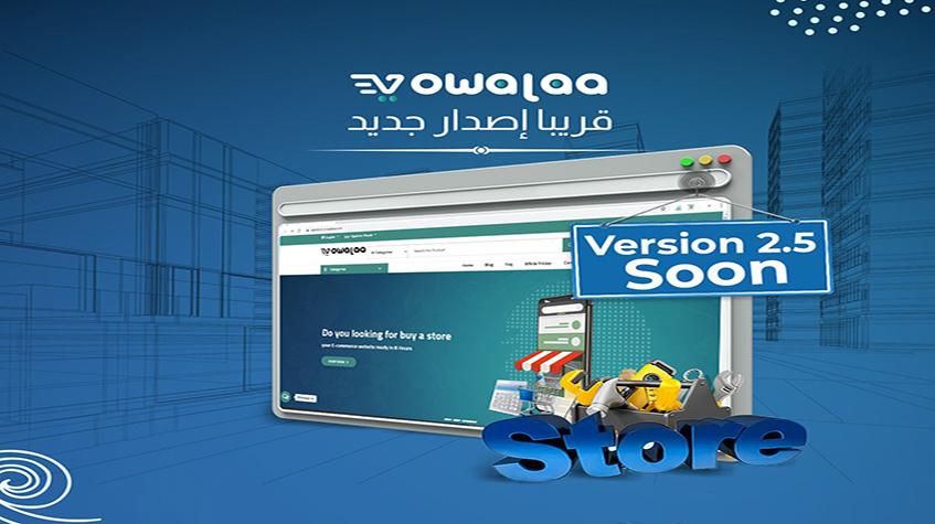 اصدار جديد من متاجر فوالا-A new version from Vowala stores