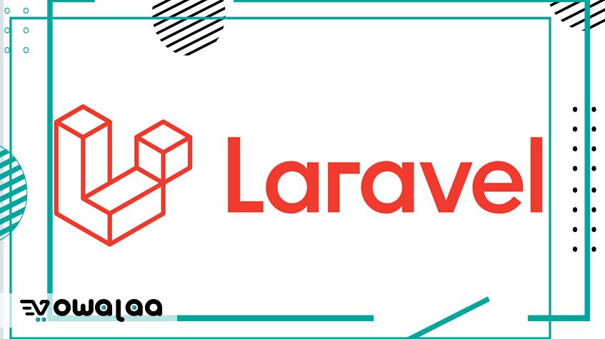 اطار العمل لارفيل- Laravel