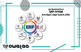 نبذة مختصرة عن ERP System - نظام تخطيط موارد المؤسسة