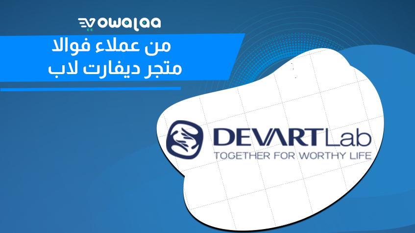 عملاء المتاجر الالكترونية من فوالا Divert lab
