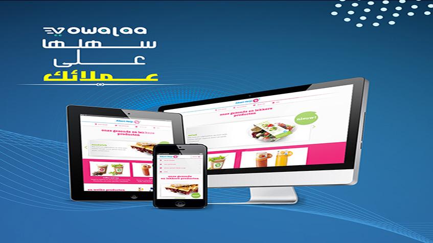 سهل لعملائك الدخول على متجرك الالكترونى-Make it easy for your customers to enter your online store