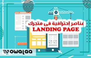 عناصر إحترافية فى متجرك Landing page