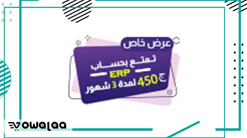 خصم على الاشتراك الشهرى لحساب ERP لمدة ٣ شهور-Discount on monthly ERP account subscription fo 3months
