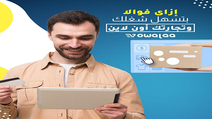 إزاى Vowalaa بتسهل على التاجرعمله أون لاين -Vowalaa makes it easy for merchant to work online