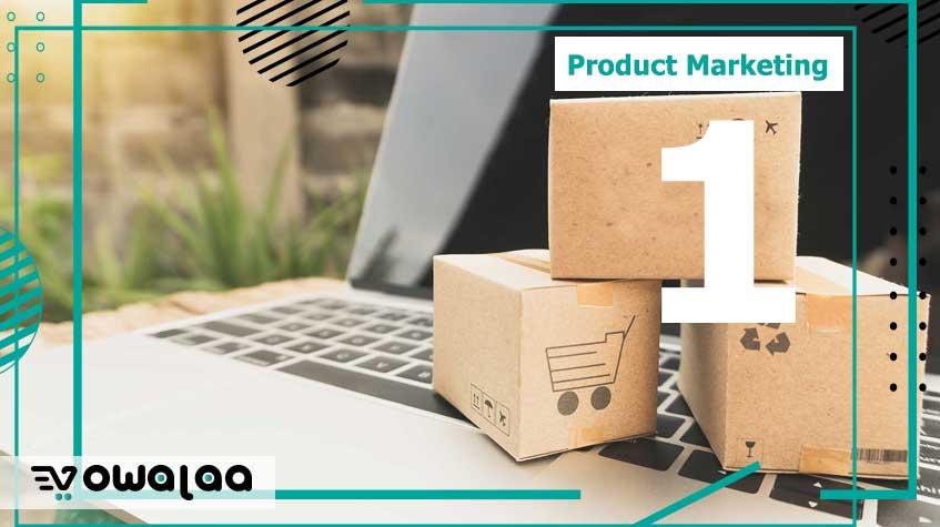 التسويق للمنتج - Product Marketing - الجزء الأول