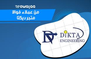 عملاء المتاجر الالكترونية من فوالا- Dikta