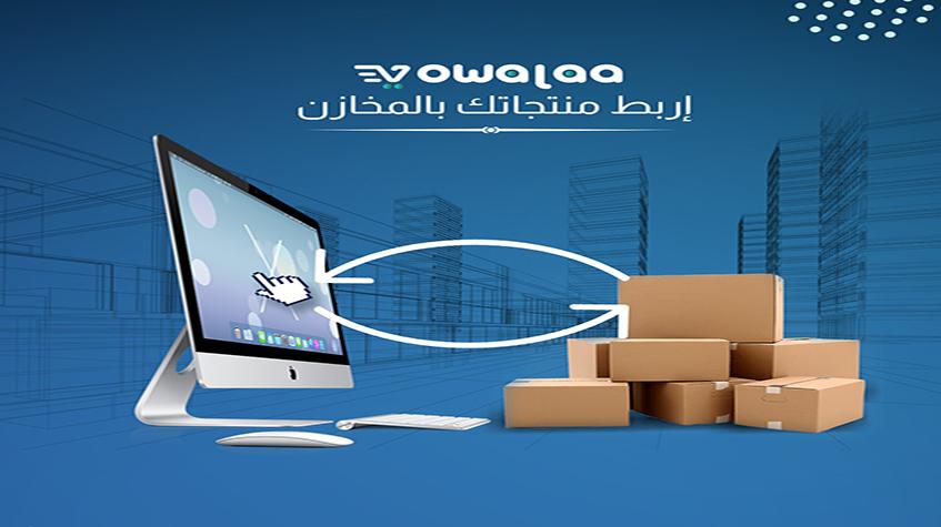 اربط منتجات متجرك بالمخازن-Link your store products to stores