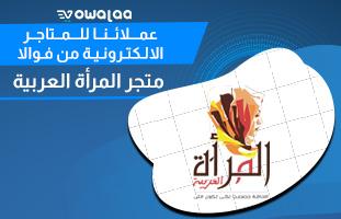 عملاء المتاجر الالكترونية من فوالا- المرأة العربية