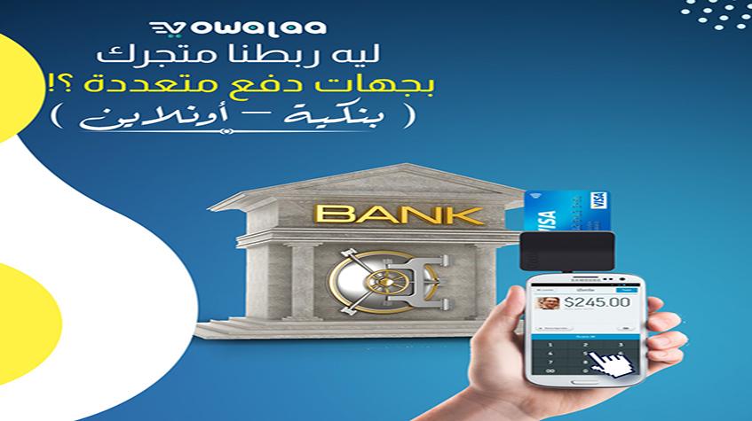 جهات دفع بنكية و أون لاين على متجرك الالكترونى-Bank and online payment agencies on your online store