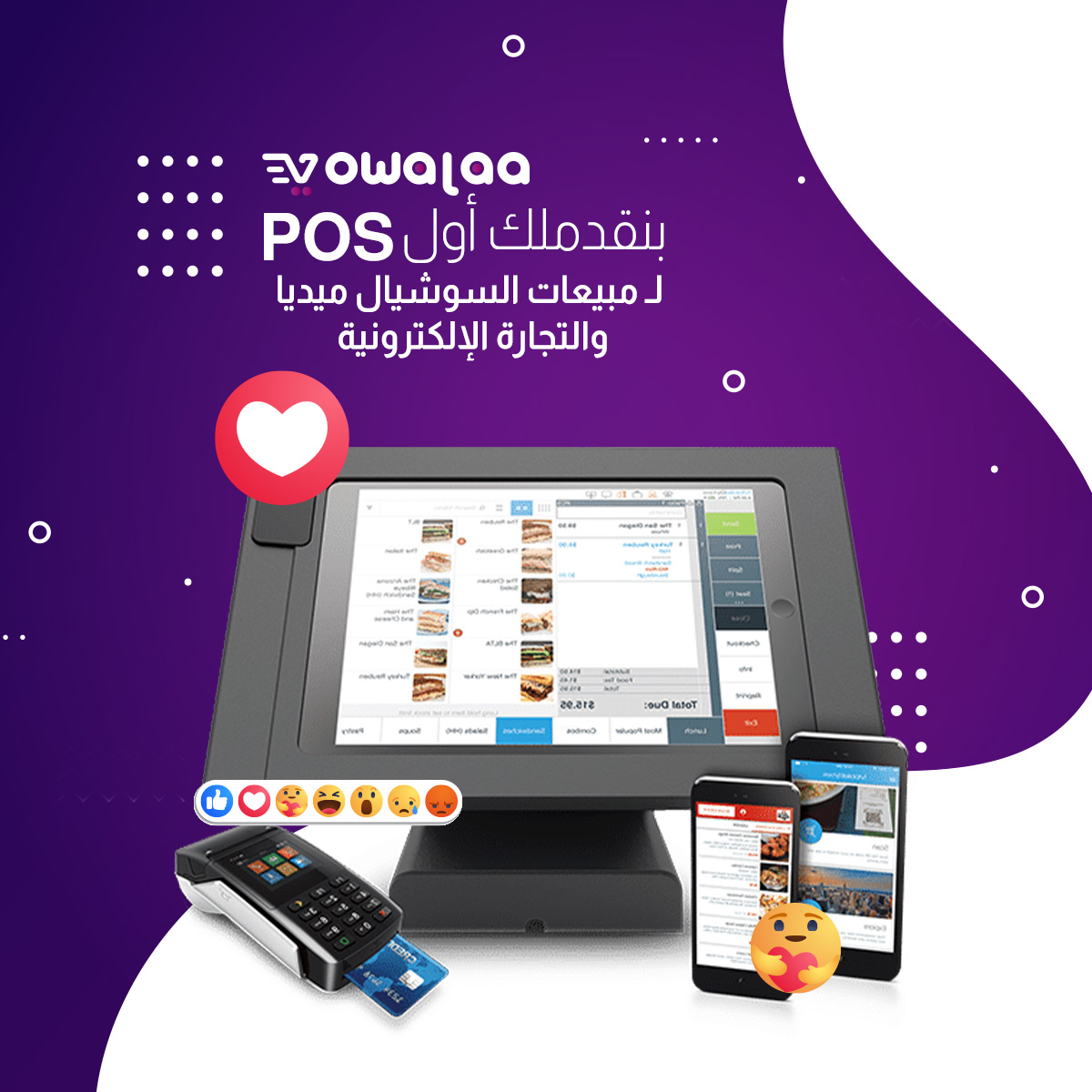 بنقدملك أفضل نظام POS لـ مبيعات السوشيال ميديا والتجارة الإلكترونية