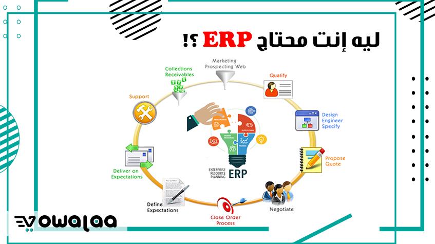 ليه إنت محتاج ERP ؟