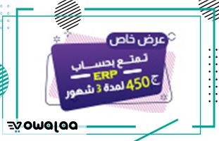 حساب ERP بـ 450 جنيه لمدة 3 شهور