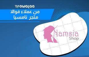 عملاء المتاجر الالكترونية من فوالا Namsia