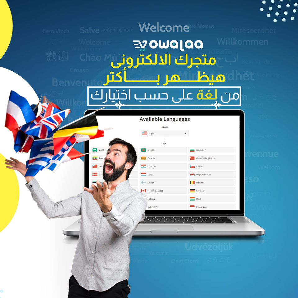 Your_eStore_with_Multi_Langues