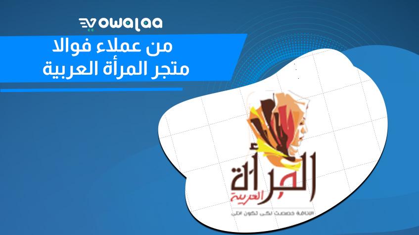 عملاء المتاجر الالكترونية من فوالا-المرأة العربية-Online store customers from Vowala-Arabian women