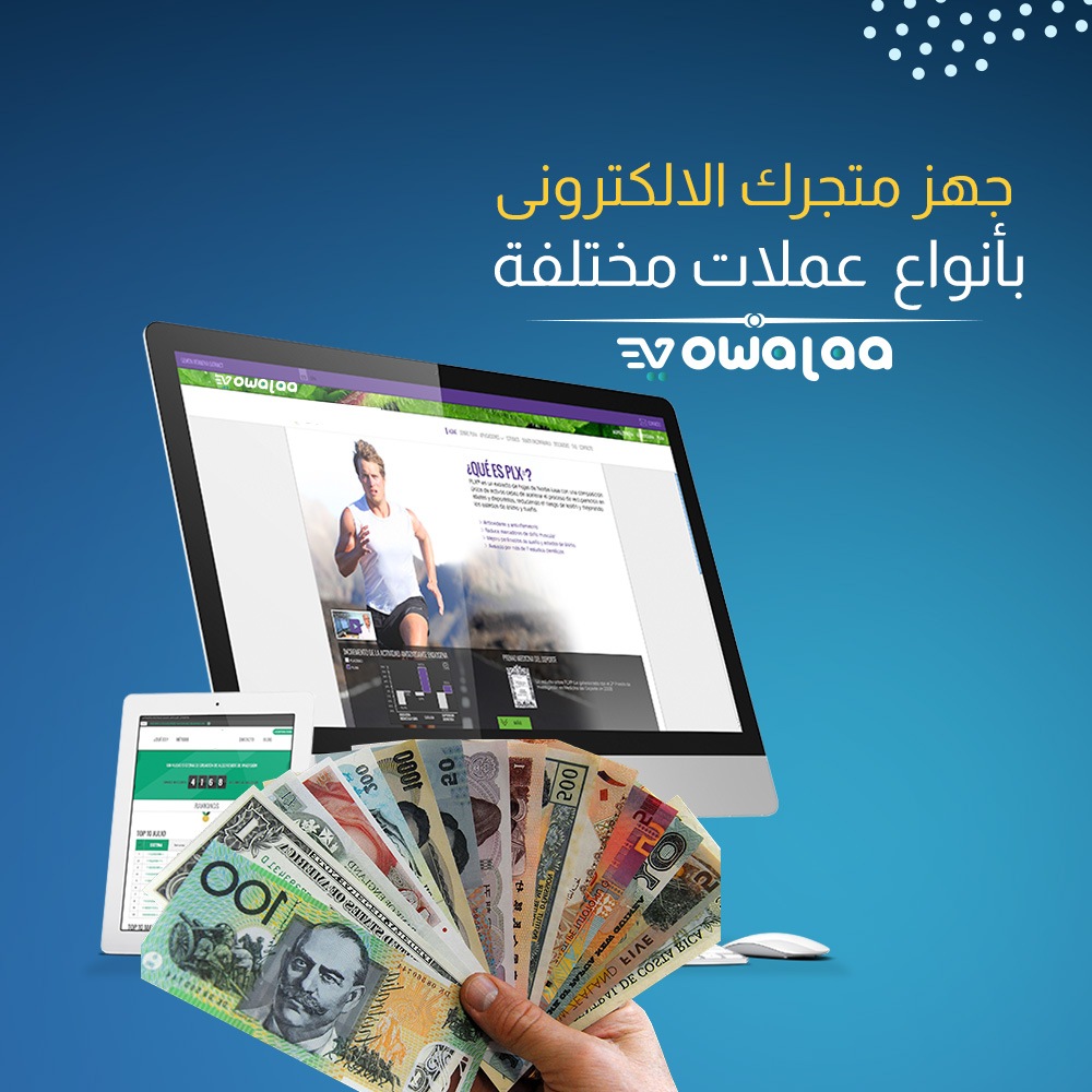Add to your store any type of different currencies with Vowalaa-جهز متجرك بأى نوع عملات مختلفة مع فوالا