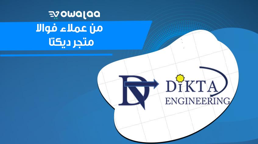 عملاء المتاجر الالكترونية من فوالا-ديكتا-Online store customers from Vowala-dikta