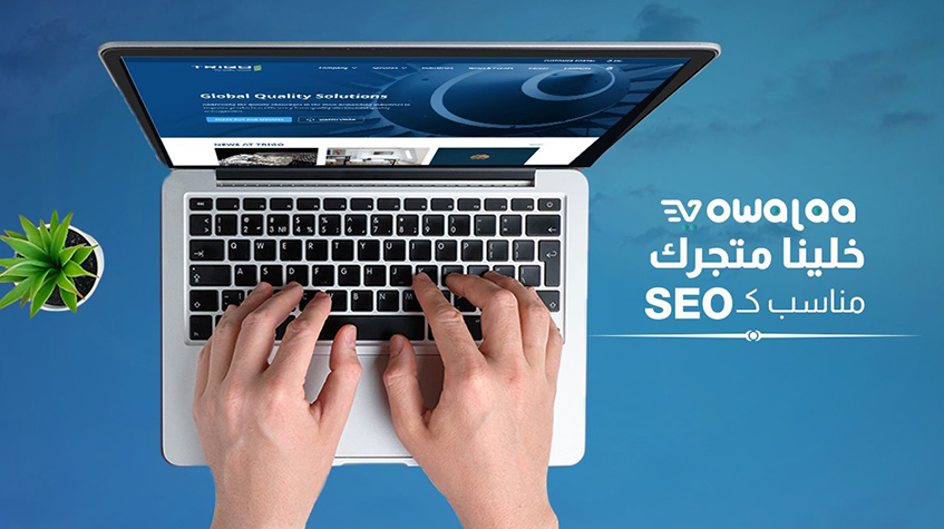 Your online store is compatible with search engines-متجرك الالكترونى متوافق مع محركات البحث